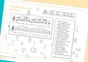Αλφάβητος: Διαβάζοντας νότες και στίχους!