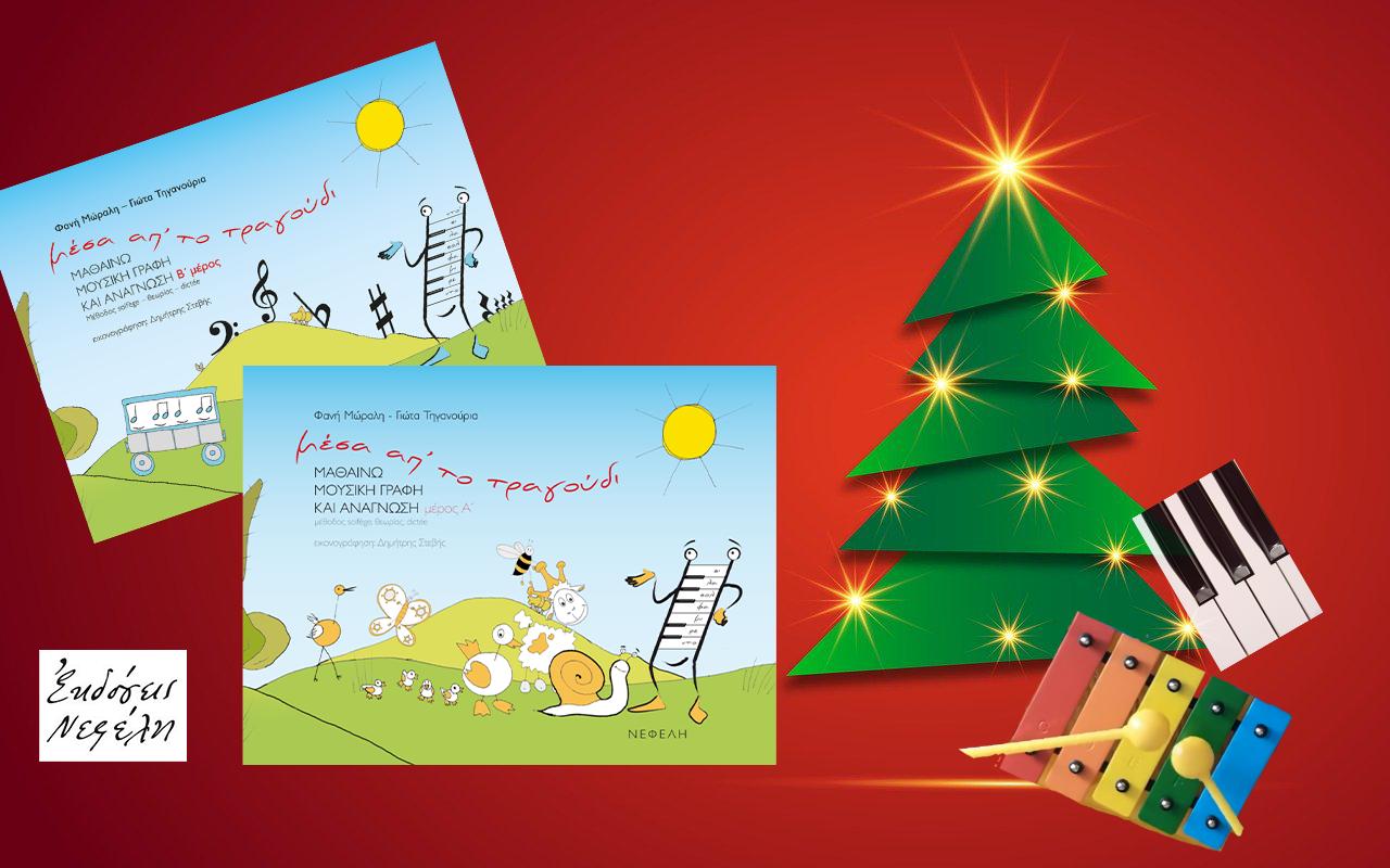 Χριστουγεννιάτικα δώρα: μουσική και τραγούδια για όλη τη χρονιά!