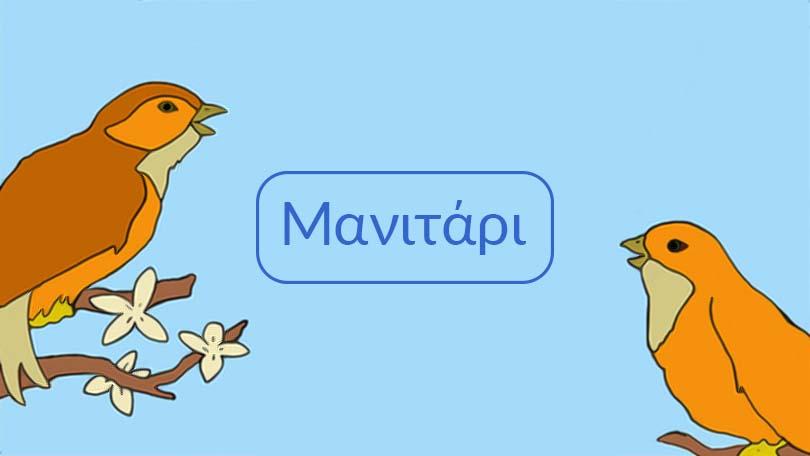 Μανιτάρι – Μι Σολ