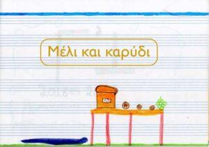 Μέλι και καρύδι – Ρε Μι Φα Σολ Λα
